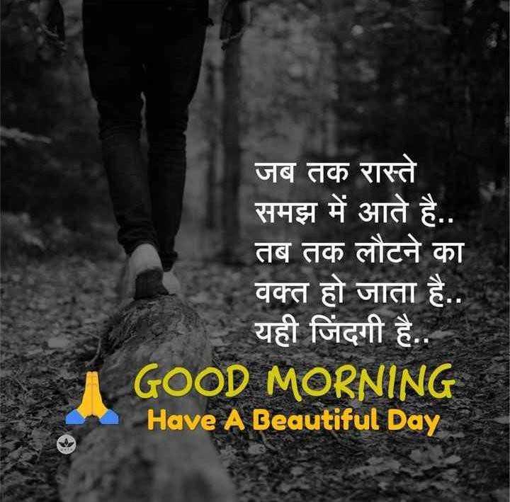 जिंदगी अनमोल है - जब तक रास्ते समझ में आते है . . तब तक लौटने का वक्त हो जाता है . . यही जिंदगी है . GOOD MORNING Have A Beautiful Day - ShareChat