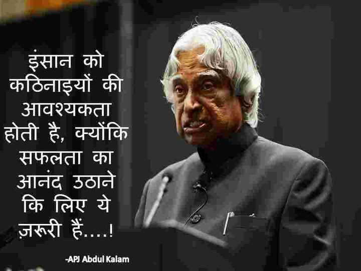 जिंदगी की महत्वपूर्ण बातें - इंसान को कठिनाइयों की ' आवश्यकता होती है , क्योंकि सफलता का आनंद उठाने कि लिए ये ज़रूरी हैं . . . . ! - APJ Abdul Kalam - ShareChat