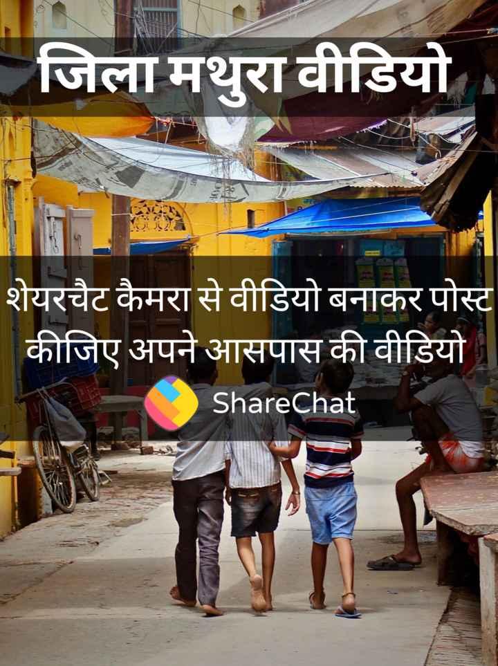 📹 जिला मथुरा वीडियो - जिला मथुरा वीडियो शेयरचैट कैमरा से वीडियो बनाकर पोस्ट कीजिए अपने आसपास की वीडियो ShareChat - ShareChat
