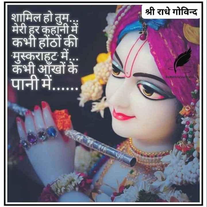 🤳 जिला मथुरा वीडियो - श्री राधे गोविन्द शामिल हो तुम . . . मेरी हूर कहानी में कभी होंठों की मुस्कराहट में . . . कभी आँखों के पानी में . Radhe Kritinari - ShareChat