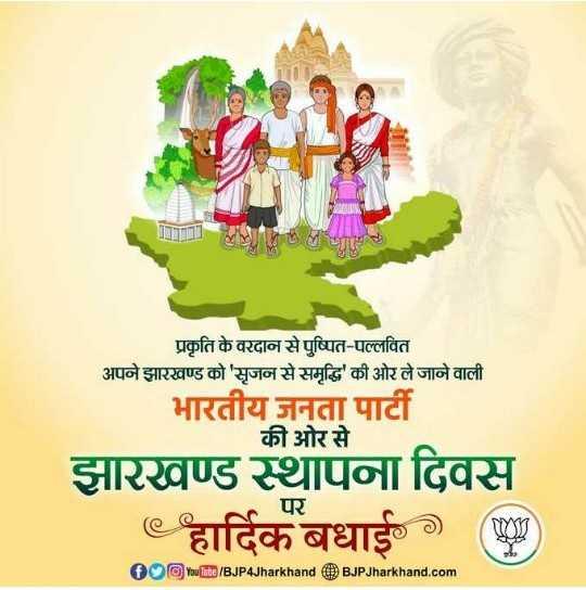 🤳 जिला मथुरा वीडियो - प्रकृति के वरदान से पुष्पित - पल्लवित अपने झारखण्ड को ' सृजन से समृद्धि ' की ओर ले जाने वाली भारतीय जनता पार्टी की ओर से झारखण्ड स्थापना दिवस . हार्दिक बधाई , पर OO YouTute / BJP4Jharkhand BJPJharkhand . com - ShareChat