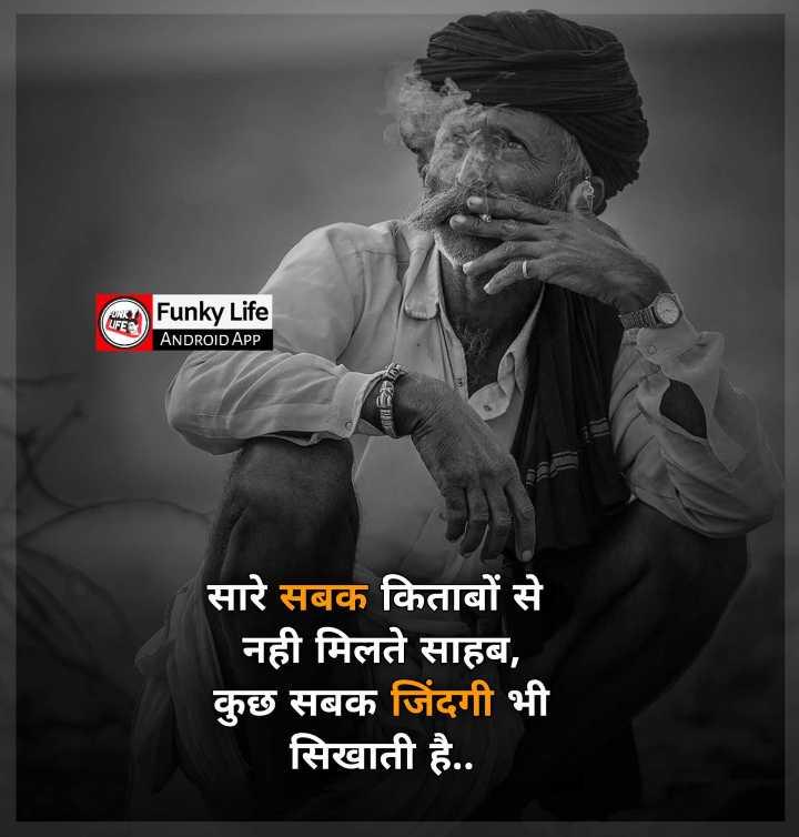 जीवन एक संघर्ष - FORT LIFE Funky Life ANDROID APP सारे सबक किताबों से नही मिलते साहब , कुछ सबक जिंदगी भी सिखाती है . . - ShareChat