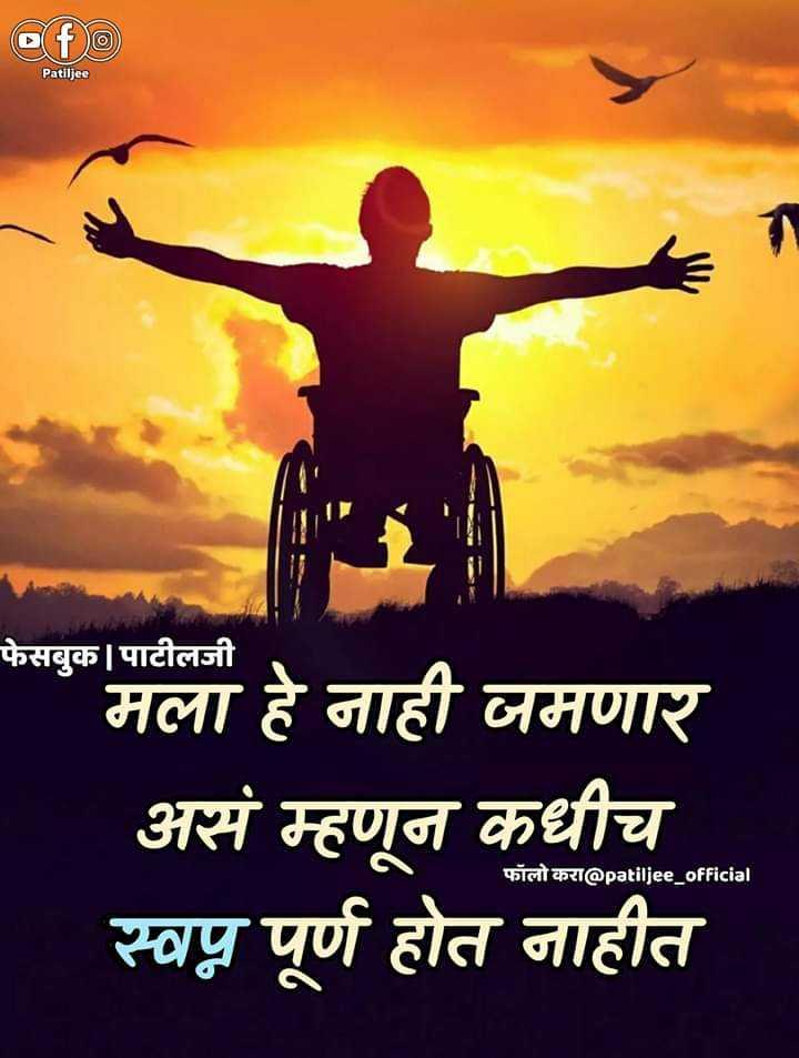 💔जीवन प्रवास💔 - ( ८ ) ) ) Patiljee फेसबुक | पाटीलजी मला हे नाही जमणार असे म्हणून कधीच स्वप्न पूर्ण होत नाहीत फॉलो करा @ patiljee _ official - ShareChat