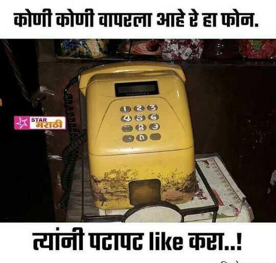 जुन्या आठवणी -   कोणी कोणी वापरला आहे हे हा फोन , D८3 STARI 986 8 ) त्यांनी पटापट like कटा . . ! - ShareChat