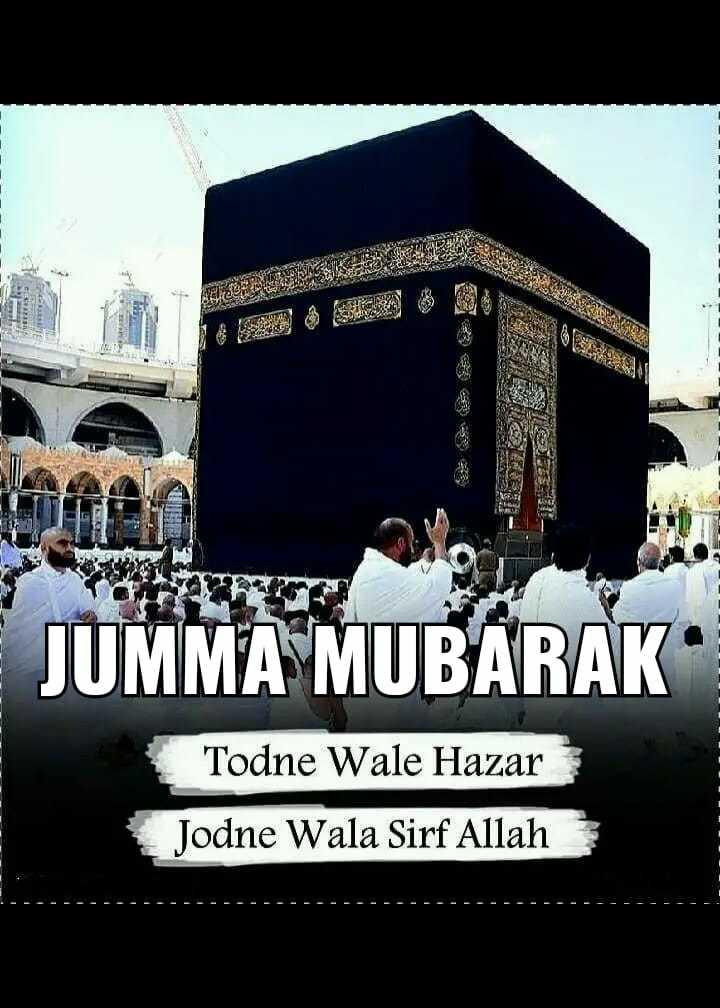 🕋जुमा मुबारक🕋 - 2 TE JUMMA MUBÁRÁK LE Todne Wale Hazar Jodne Wala Sirf Allah - ShareChat