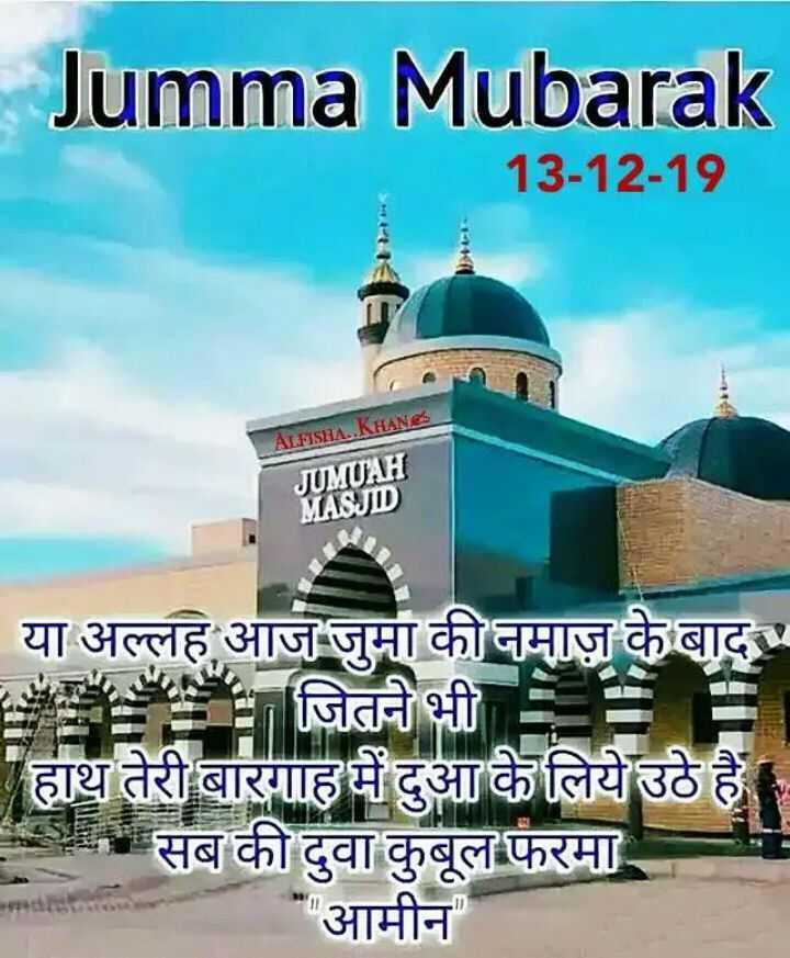 🕋जुमा मुबारक🕋 - Jumma Mubarak 13 - 12 - 19 ALFISHA . . KHAND JUMUAH MASJID या अल्लह आज जुमा की नमाज के बाद हाथ तेरी बारगाह में दुआ के लिये उठे है । सब की दुवा कुबूल फरमा आमीन - ShareChat