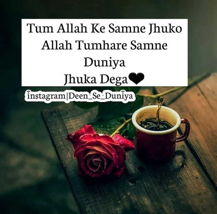 🕋 जुमा मुबारक 🕋 - Tum Allah Ke Samne Jhuko Allah Tumhare Samne Duniya Jhuka Dega instagram [ Deen _ Se Duniya - ShareChat