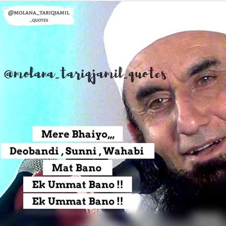 🕋 जुमा मुबारक 🕋 - @ MOLANA _ TARIQJAMIL _ QUOTES @ molana tariąjamil . quotes Mere Bhaiyo , Deobandi , , Wahabi Mat Bano Ek Ummat Bano ! ! Ek Ummat Bano ! ! - ShareChat