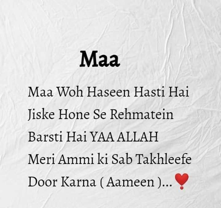 🕋 जुमा मुबारक 🕋 - Maa Maa Woh Haseen Hasti Hai Jiske Hone Se Rehmatein Barsti Hai YAA ALLAH Meri Ammi ki Sab Takhleefe Door Karna ( Aameen ) . . . - ShareChat