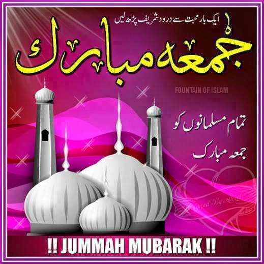 🕋जुमा मुबारक🕋 - ( ایک بار محبت سے درود شریف پڑھ لیں مغامراء FOUNTAIN OF ISLAM تمام مسلمانوں کو جمعہ مبارک ! ! JUMMAH MUBARAK ! ! - ShareChat