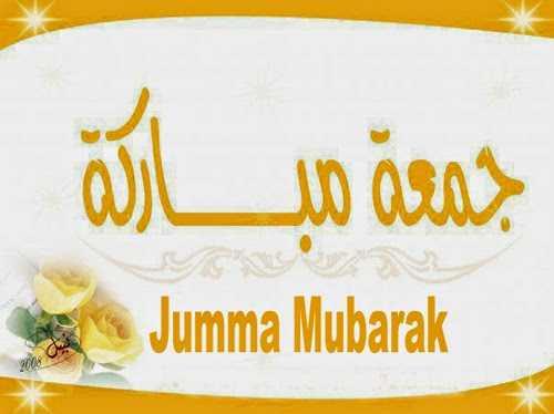 🕋जुमा मुबारक🕋 - جمعة مباركة Jumma Mubarak و یا - ShareChat