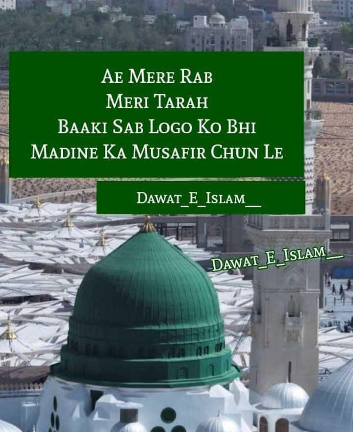 🕋 जुमा मुबारक 🕋 - AE MERE RAB MERI TARAH BAAKI SAB LOGO KO BHI MADINE KA MUSAFIR CHUN LE DAWAT _ E _ ISLAM _ _ DAWAT _ E _ ISLAM _ - ShareChat