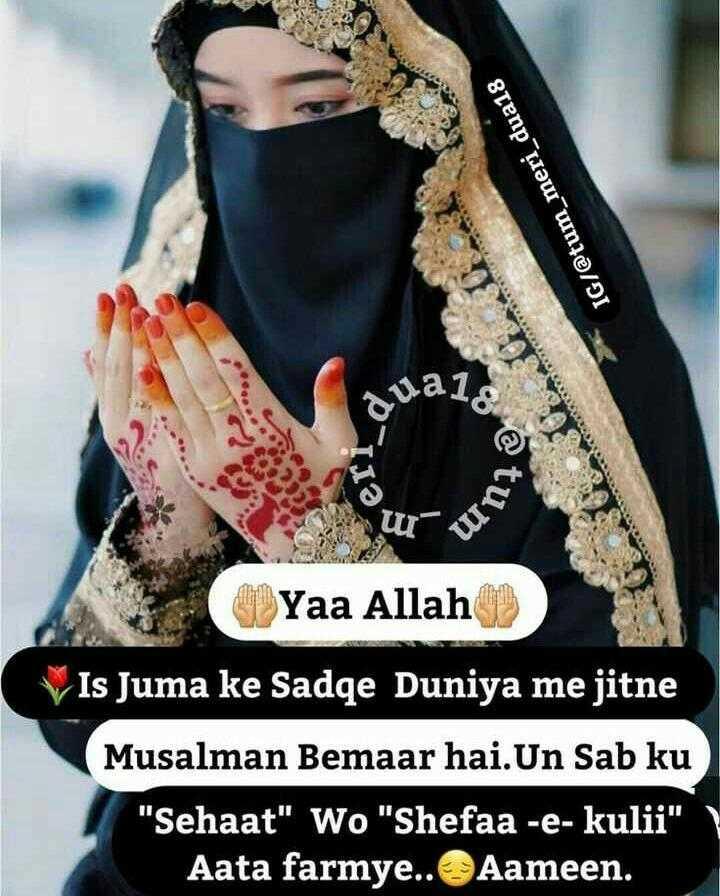 🕋जुमा मुबारक🕋 - IG / @ tum _ meri _ dua18 Uaz . կո » . a Yaa Allah Is Juma ke Sadde Duniya me jitne Musalman Bemaar hai . Un Sab ku Sehaat Wo Shefaa - e - kulii Aata farmye . . Aameen . - ShareChat
