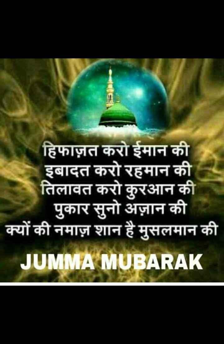 🕋जुमा मुबारक🕋 - हिफाज़त करो ईमान की इबादत करो रहमान की तिलावत करो कुरआन की   पुकार सुनो अज़ान की क्यों की नमाज़ शान है मुसलमान की JUMMA MUBARAK - ShareChat