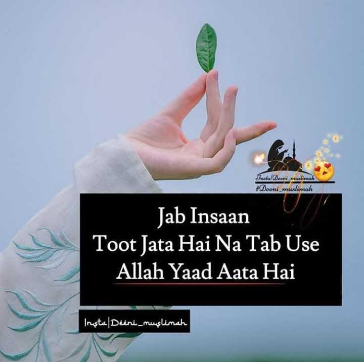 🕋 जुमा मुबारक 🕋 - Insta / Deeni muslimah Deeni muslimah Toot Jab Insaan Toot Jata Hai Na Tab Use Allah Yaad Aata Hai Irusta Deeni _ muslimah - ShareChat