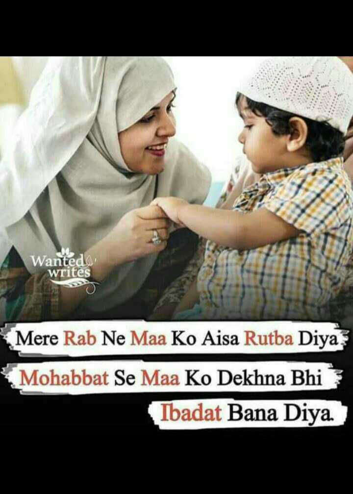 🕋जुमा मुबारक🕋 - Wanted writes Mere Rab Ne Maa Ko Aisa Rutba Diya Mohabbat Se Maa Ko Dekhna Bhi Ibadat Bana Diya - ShareChat