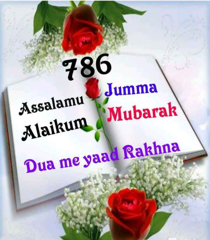 🕋जुमा मुबारक🕋 - 786 Jumma Assalamu Alaikum Mubarak Dua me yaad Rakhna - ShareChat