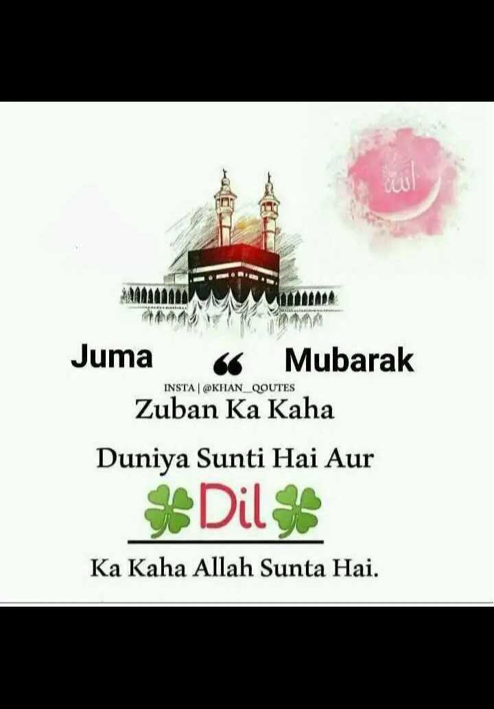 🕋जुमा मुबारक🕋 - Juma 66 Mubarak INSTA @ KHAN _ QOUTES Zuban Ka Kaha Duniya Sunti Hai Aur Dil & Ka Kaha Allah Sunta Hai . - ShareChat