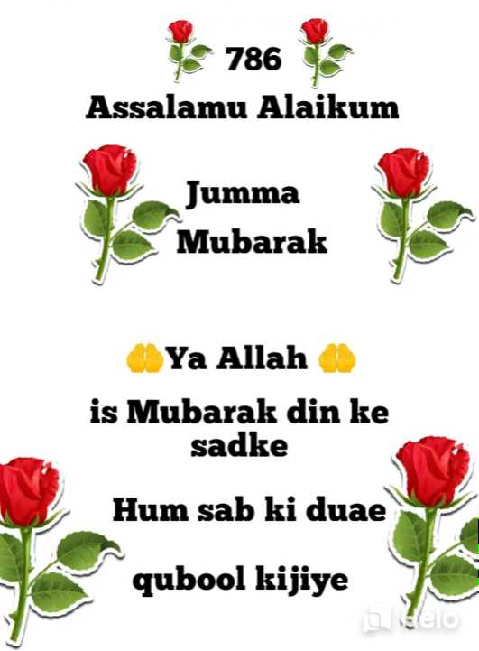 🕋जुमा मुबारक🕋 - 786 Assalamu Alaikum Jumma Mubarak Ya Allah is Mubarak din ke sadke Hum sab ki duae qubool kijiye Delo - ShareChat