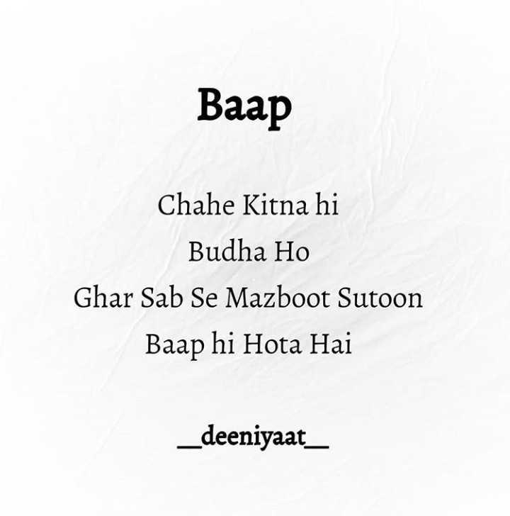 🕋 जुमा मुबारक 🕋 - Baap Chahe Kitna hi Budha Ho Ghar Sab Se Mazboot Sutoon Baap hi Hota Hai _ deeniyaat - ShareChat