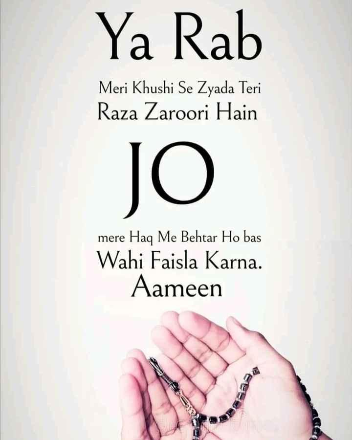 🕋जुमा मुबारक🕋 - Ya Rab Meri Khushi Se Zyada Teri Raza Zaroori Hain JO mere mere Haq Me Behtar Ho bas Wahi Faisla Karna . Aameen - ShareChat