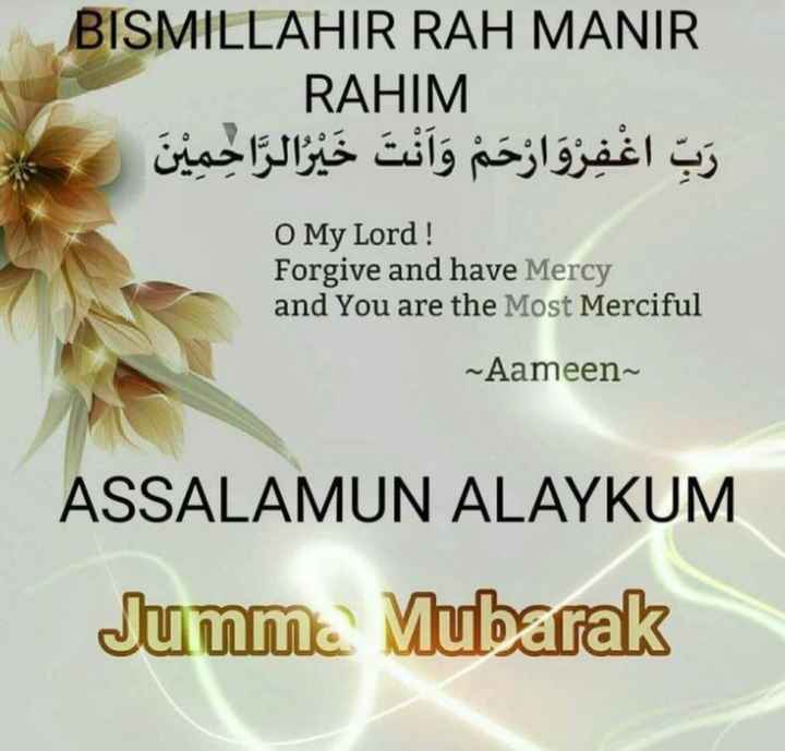 🕋जुमा मुबारक🕋 - BISMILLAHIR RAH MANIR RAHIM رب اغفرواژه وانت خيالامين O My Lord ! Forgive and have Mercy and You are the Most Merciful ~ Aameen ASSALAMUN ALAYKUM Jumma Mubarak - ShareChat