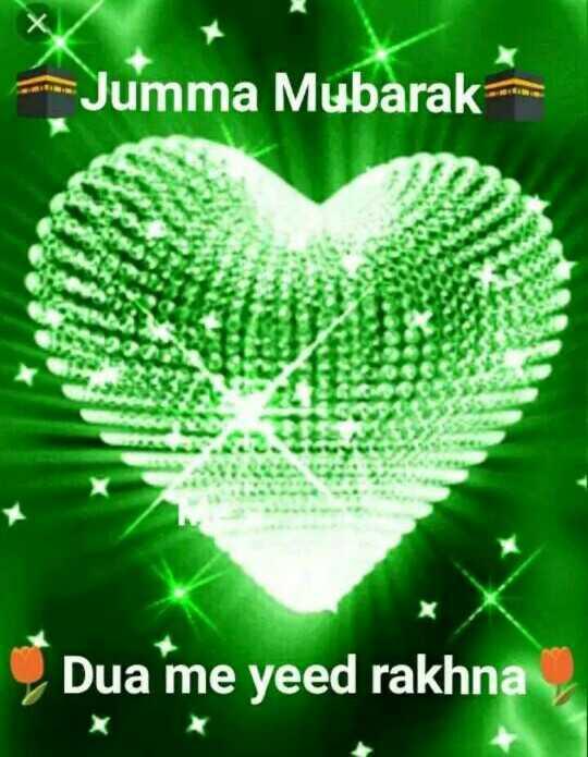 🌹जुम्मा मुबारक🌼 - Jumma Mubarak Dua me yeed rakhna - ShareChat