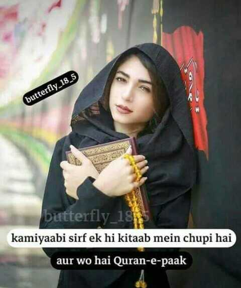 🌹जुम्मा मुबारक🌼 - butterfly _ 18 _ 5 butterfly 18 kamiyaabi sirf ek hi kitaab mein chupi hai aur wo hai Quran - e - paak - ShareChat