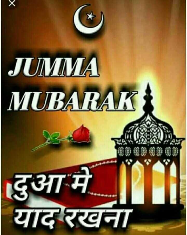 🕌जुम्मा मुबारक - JUMMA MUBARAK दुआ मे | याद रखना - - ShareChat