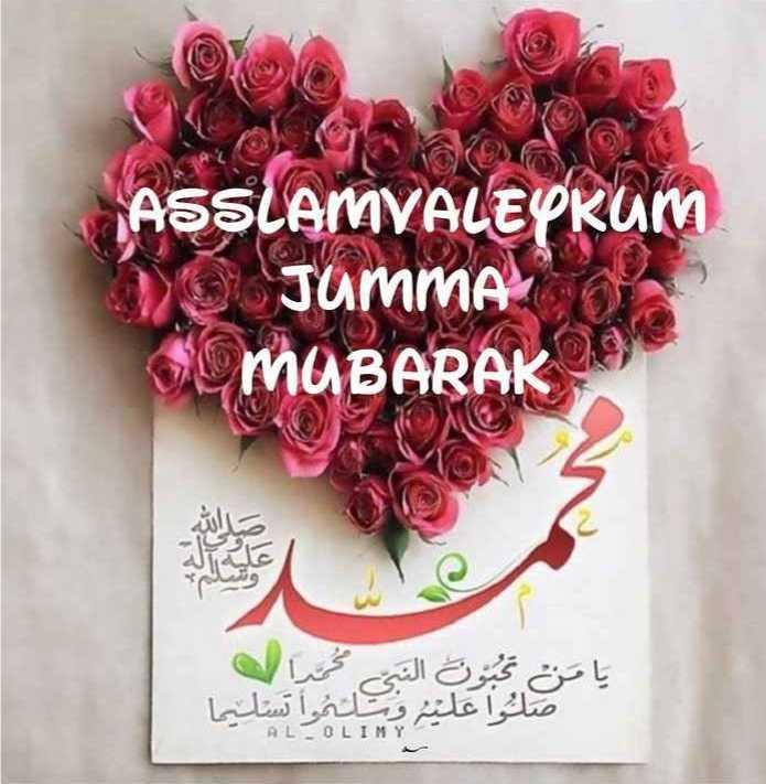 🕌जुम्मा मुबारक - ASSLAMVALEPKUM JUMMA MUBARAK با من تحبون النے میرا صلوا عليه وسلموا تسليما ALCOLIMY - ShareChat