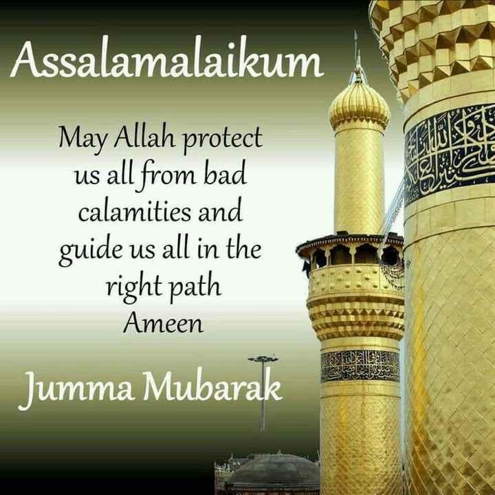 🌹जुम्मा मुबारक🌼 - Assalamalaikum May Allah protect us all from bad calamities and guide us all in the right path Ameen May Jumma Mubarak - ShareChat