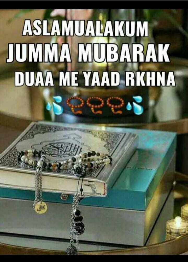 🕌जुम्मा मुबारक - ASLAMUALAKUM JUMMA MUBARAK DUAA ME YAAD RKHNA - ShareChat