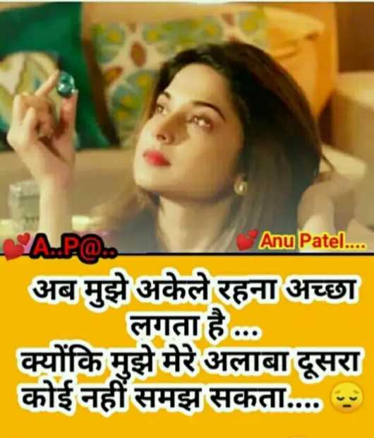 👸जेनिफर विंगेट: बेहद 2🔥 - Anu Patel . . . . A . P . . अब मुझे अकेले रहना अच्छा लगता है . . . . क्योंकि मुझे मेरे अलाबा दूसरा कोई नहीं समझ सकता . . . . - - ShareChat