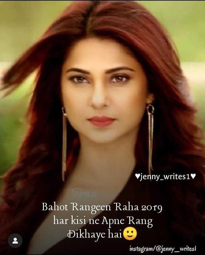 👸जेनिफर विंगेट: बेहद 2🔥 - Vjenny _ writes1 Bahot Rangeen Raha 2019 har kisi ne Apne Rang Dikhaye hai instagram / @ jenny _ writes ! - ShareChat