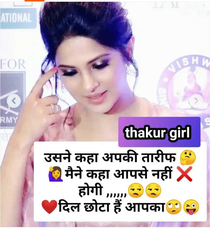 👸जेनिफर विंगेट: बेहद 2🔥 - ATIONAL FOR thakur girl उसने कहा अपकी तारीफ मैने कहा आपसे नहींX होगी , दिल छोटा हैं आपका - ShareChat