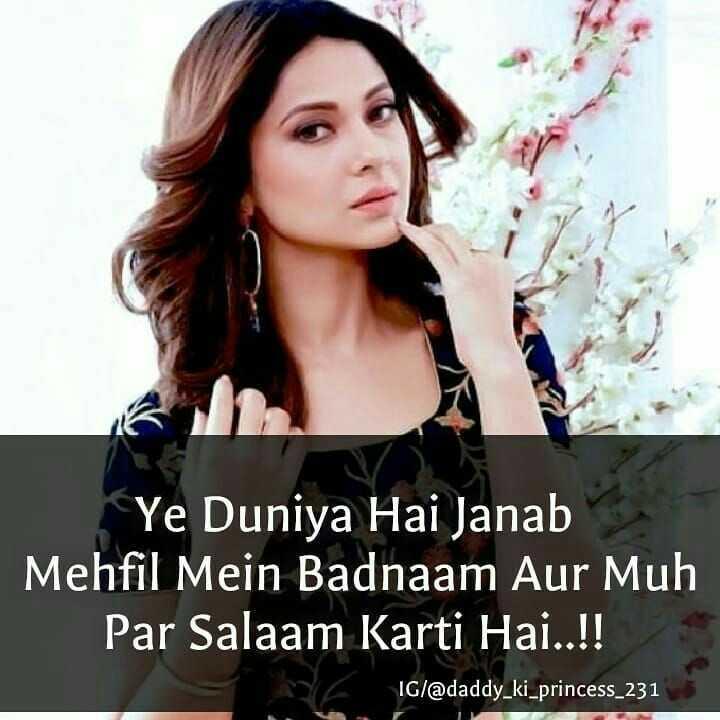👸 जेनिफर विंगेट - Ye Duniya Hai Janab Mehfil Mein Badnaam Aur Muh Par Salaam Karti Hai . . ! ! IG @ daddy _ ki _ princess _ 231 - ShareChat