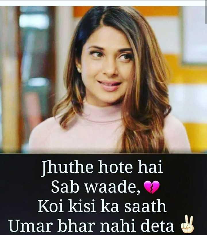 👸 जेनिफर विंगेट - Jhuthe hote hai Sab waade , 9 Koi kisi ka saath Umar bhar nahi deta y - ShareChat