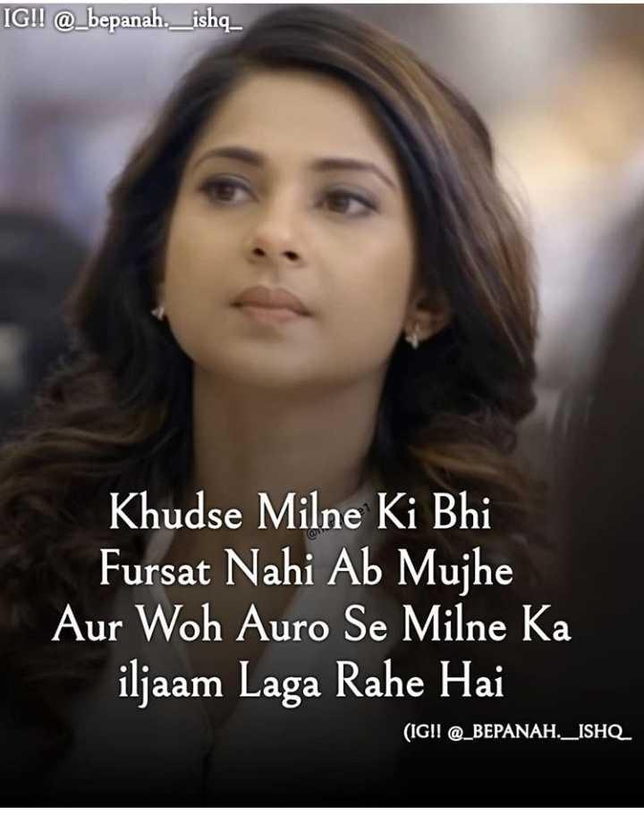 👸 जेनिफर विंगेट - IG ! ! @ _ bepanah . _ ishq _ Khudse Milne Ki Bhi Fursat Nahi Ab Mujhe Aur Woh Auro Se Milne Ka iljaam Laga Rahe Hai ( IGI ! @ _ BEPANAH . _ ISHQ _ - ShareChat