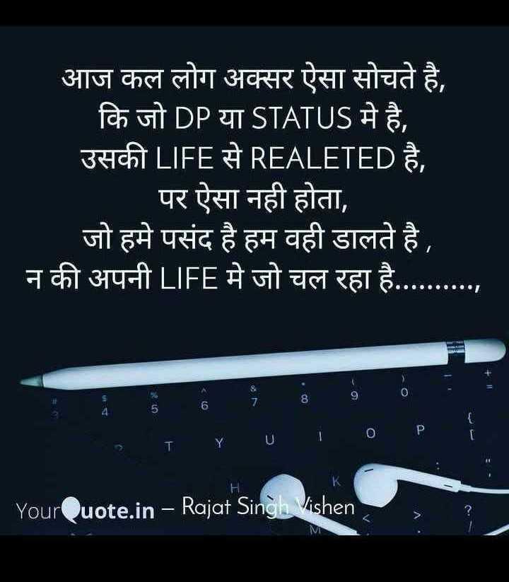 👸 जेनिफर विंगेट - आज कल लोग अक्सर ऐसा सोचते है , कि जो DP या STATUS मे है , उसकी LIFE से REALETED है , _ पर ऐसा नही होता , जो हमे पसंद है हम वही डालते है , न की अपनी LIFE मे जो चल रहा है . . . . . . . . YourQuote . in - Rajat Singh Vishen - ShareChat