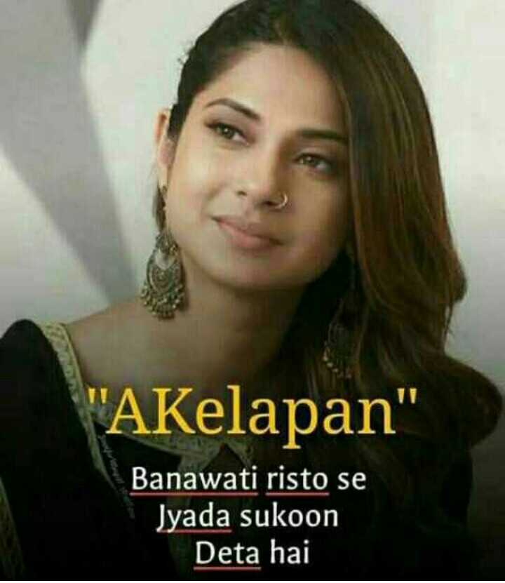 जेनिफर विंगेट - AKelapan Banawati risto se Jyada sukoon Deta hai - ShareChat