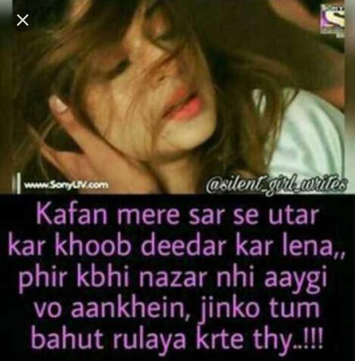 👸जेनिफर विंगेट - www . sory . com @ silent girl writes Kafan mere sar se utar kar khoob deedar kar lena , , phir kbhi nazar nhi aaygi vo aankhein , jinko tum bahut rulaya krte thy . . ! ! ! - ShareChat