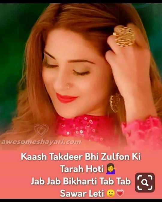 👸 जेनिफर विंगेट - awesomeshayari . com Kaash Takdeer Bhi Zulfon Ki Tarah Hoti Jab Jab Bikharti Tab Taba Sawar Leti - ShareChat