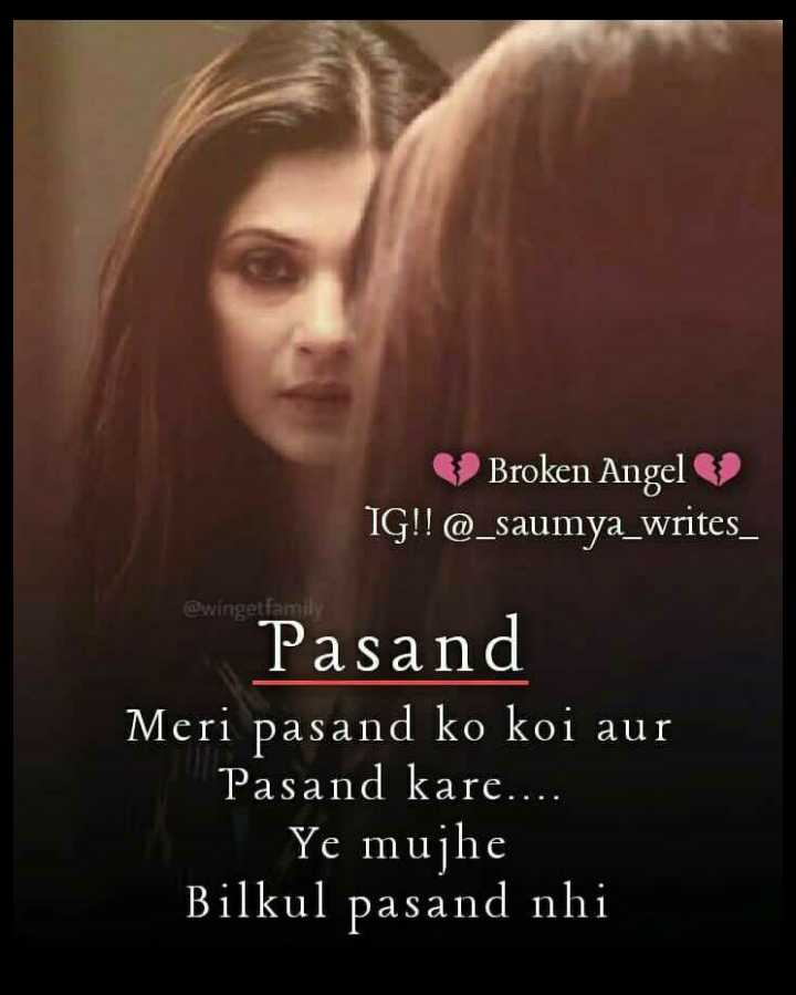 👸 जेनिफर विंगेट - Broken Angel IG ! ! @ _ saumya _ writes _ @ winget family Pasand Meri pasand ko koi aur Pasand kare . . . . Ye mujhe Bilkul pasand nhi - ShareChat