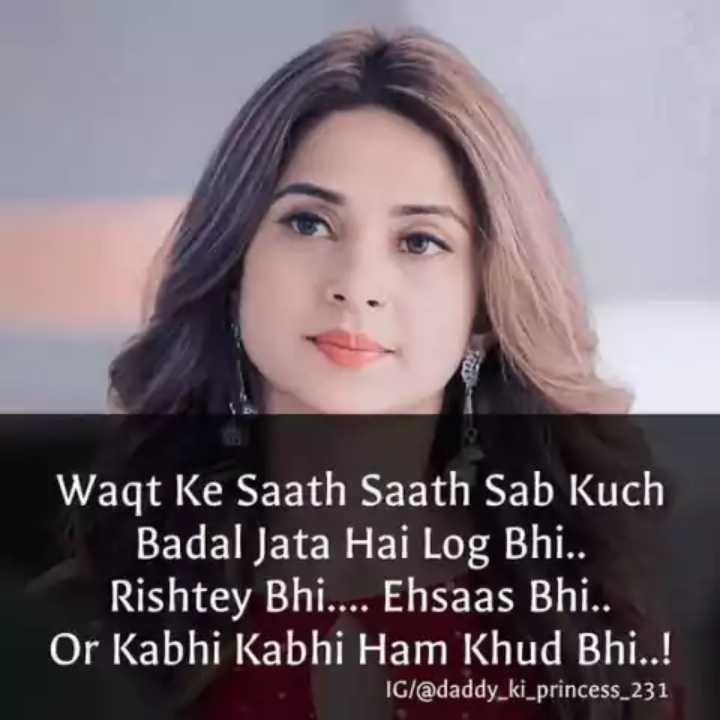 👸 जेनिफर विंगेट - Waqt Ke Saath Saath Sab Kuch Badal Jata Hai Log Bhi . . Rishtey Bhi . . . . Ehsaas Bhi . . Or Kabhi Kabhi Ham Khud Bhi . . ! IG / @ daddy _ ki _ princess _ 231 - ShareChat