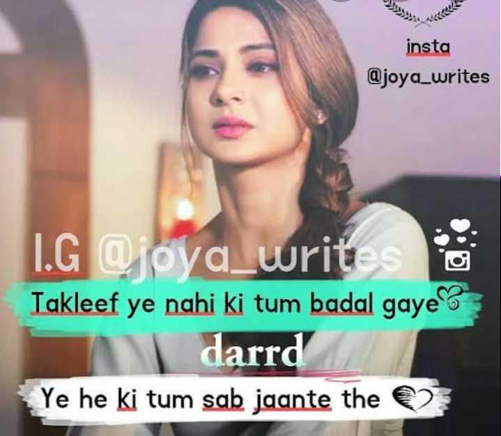 👸जेनिफर विंगेट - insta @ joya _ writes I . G @ joya _ writes Takleef ye nahi ki tum badal gaye Harrd Ye he ki tum sab jaante the - ShareChat