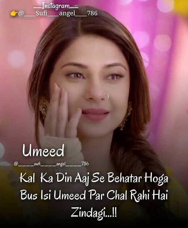 👸 जेनिफर विंगेट - @ - Instagram _ _ Sufi _ angel _ 786 Umeed @ _ _ _ _ sufi _ _ _ _ angel _ _ _ _ 786 Kal Ka Din Aaj Se Behatar Hoga Bus Isi Umeed Par Chal Rahi Hai Zindagi . . . ! ! - ShareChat