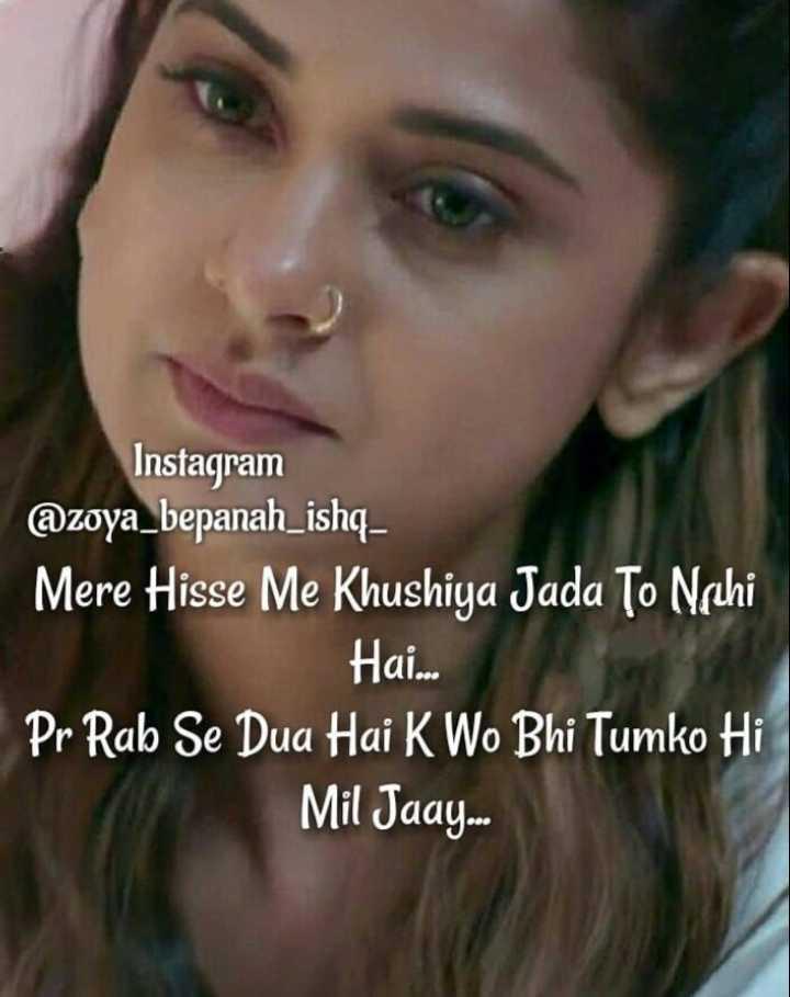 👸जेनिफर विंगेट - Instagram @ zoya _ bepanah _ ishq Mere Hisse Me Khushiya Jada To Nahi Hai . . . Pr Rab Se Dua Hai K Wo Bhi Tumko Hi Mil Jaay . . - ShareChat