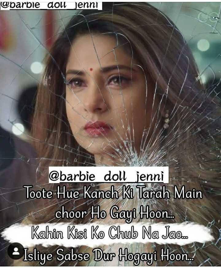 👸 जेनिफर विंगेट - @ barbie doll jenni @ barbie doll jenni Toote Hue Kanch Ki Tarah Main choor Ho Gayi Hoon . . . Kahin Kisi Ko Chub Na Ja Isliye Sabse Dar Hogayi Hoon . - ShareChat