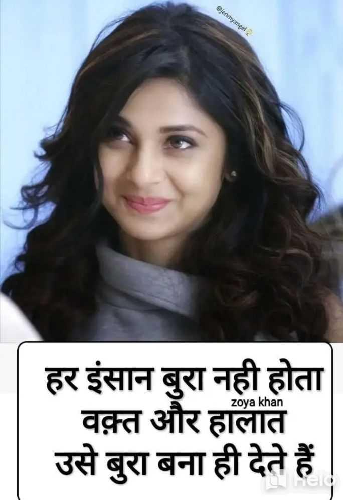 👸जेनिफर विंगेट - @ jenmyangel zoya khan हर इंसान बुरा नही होता वक़्त और हालात उसे बुरा बना ही देते हैं - ShareChat