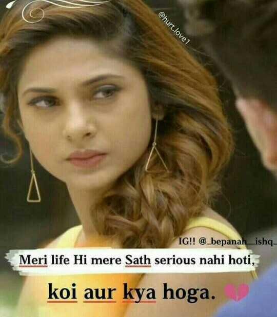 👸 जेनिफर विंगेट - @ hurt . love1 IG ! ! @ _ bepanah - ishq Meri life Hi mere Sath serious nahi hoti , koi aur kya hoga . - ShareChat